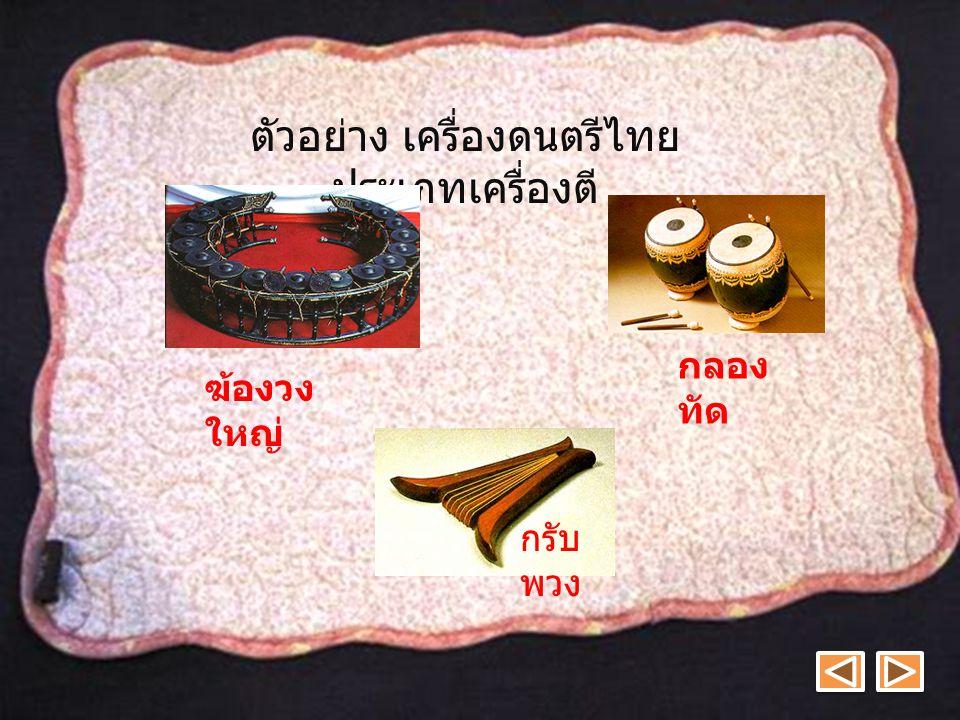 ตัวอย่าง เครื่องดนตรีไทย ประเภทเครื่องตี ฆ้องวง ใหญ่ กลอง ทัด กรับ พวง