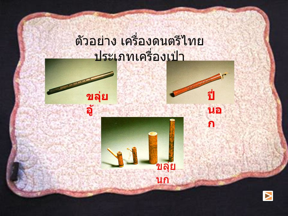 ตัวอย่าง เครื่องดนตรีไทย ประเภทเครื่องเป่า ปี่ นอ ก ขลุ่ย อู้ ขลุ่ย นก