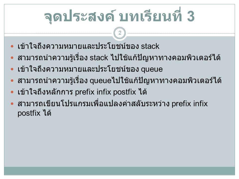 จุดประสงค์ บทเรียนที่ 3 2 เข้าใจถึงความหมายและประโยชน์ของ stack สามารถนำความรู้เรื่อง stack ไปใช้แก้ปัญหาทางคอมพิวเตอร์ได้ เข้าใจถึงความหมายและประโยชน
