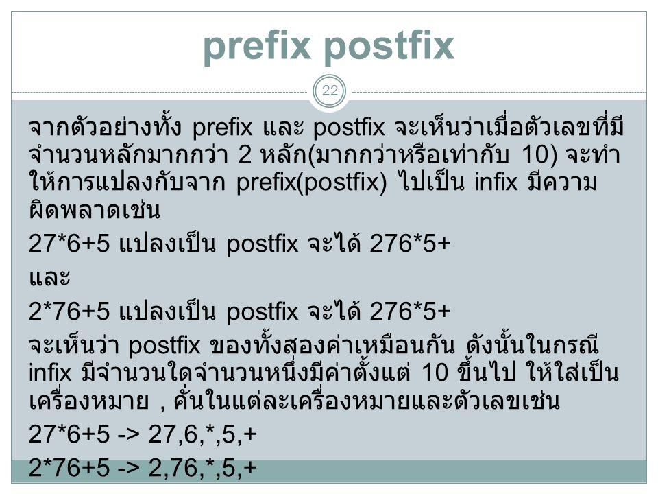 prefix postfix 22 จากตัวอย่างทั้ง prefix และ postfix จะเห็นว่าเมื่อตัวเลขที่มี จำนวนหลักมากกว่า 2 หลัก ( มากกว่าหรือเท่ากับ 10) จะทำ ให้การแปลงกับจาก