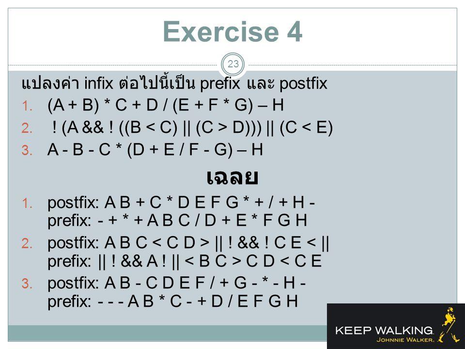 Exercise 4 23 แปลงค่า infix ต่อไปนี้เป็น prefix และ postfix 1. (A + B) * C + D / (E + F * G) – H 2. ! (A && ! ((B < C) || (C > D))) || (C < E) 3. A -