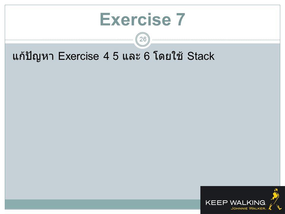 Exercise 7 26 แก้ปัญหา Exercise 4 5 และ 6 โดยใช้ Stack
