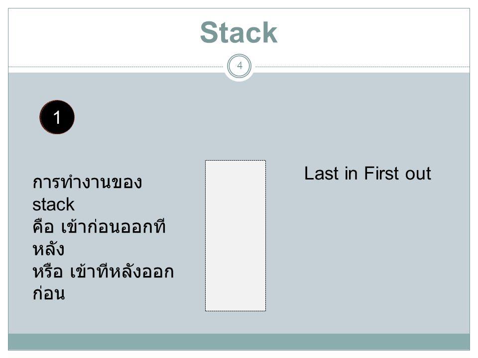 32 Stack 4 1 Last in First out การทำงานของ stack คือ เข้าก่อนออกที หลัง หรือ เข้าทีหลังออก ก่อน