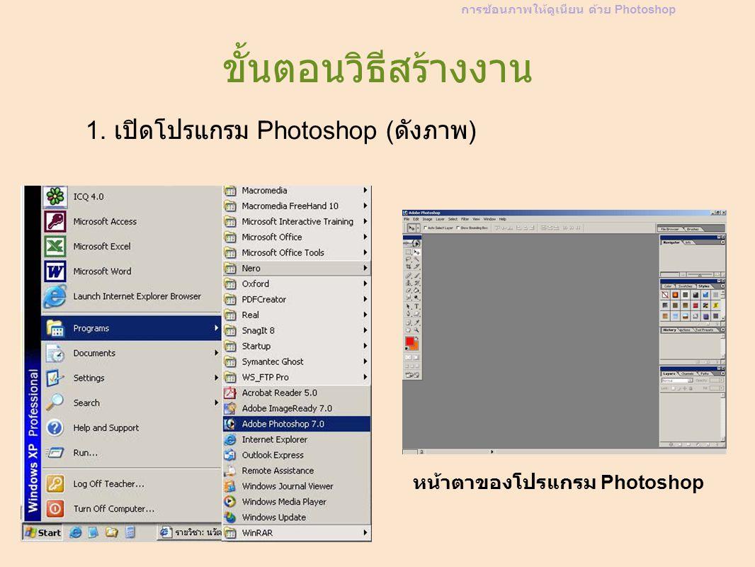ขั้นตอนวิธีสร้างงาน 1. เปิดโปรแกรม Photoshop ( ดังภาพ ) หน้าตาของโปรแกรม Photoshop การซ้อนภาพให้ดูเนียน ด้วย Photoshop