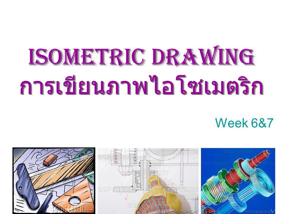 Week 6&7 ISOMETRIC DRAWING การเขียนภาพไอโซเมตริก