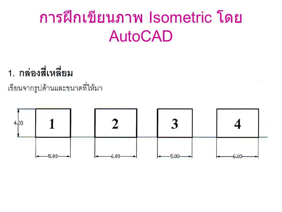 การฝึกเขียนภาพ Isometric โดย AutoCAD