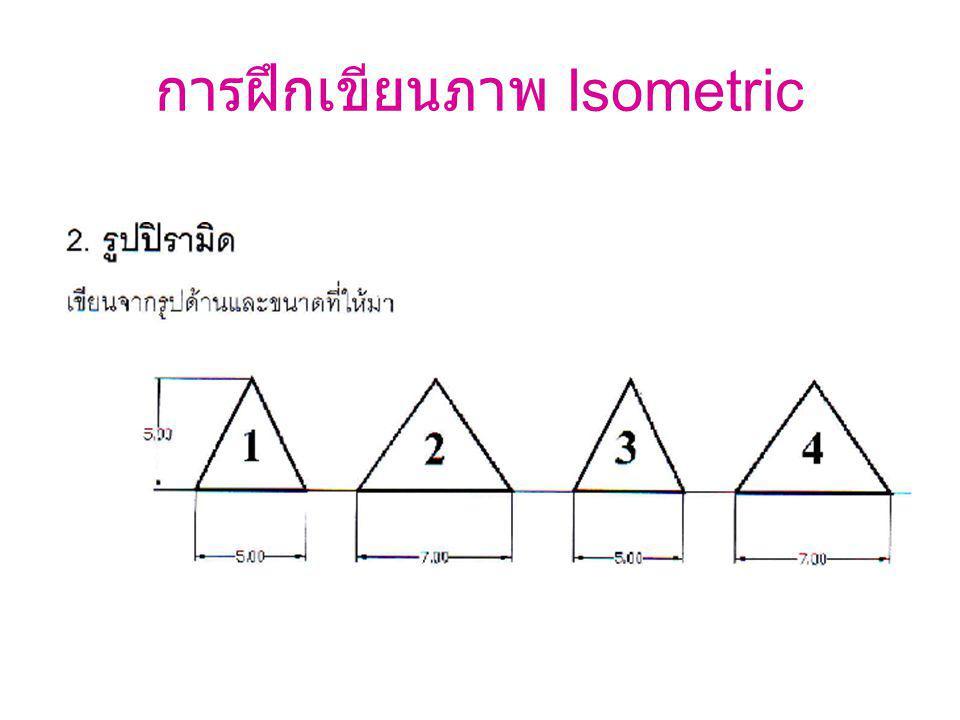 การฝึกเขียนภาพ Isometric