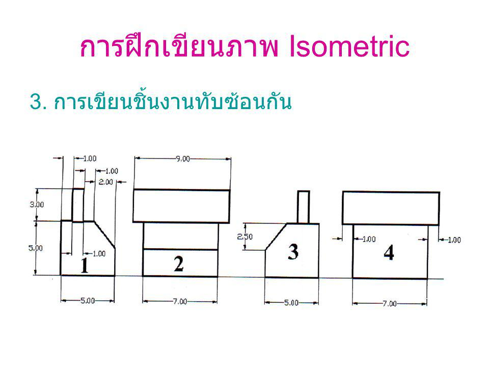3. การเขียนชิ้นงานทับซ้อนกัน การฝึกเขียนภาพ Isometric