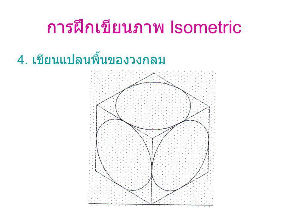 4. เขียนแปลนพื้นของวงกลม การฝึกเขียนภาพ Isometric