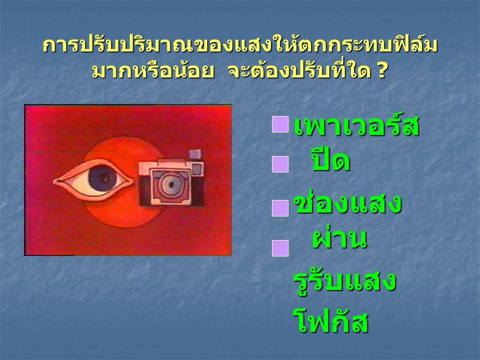 กฎการถ่ายภาพให้น่าสนใจ จุดเด่นของภาพ ควรอยู่ในสัดส่วนใด 1:42:43:44:4