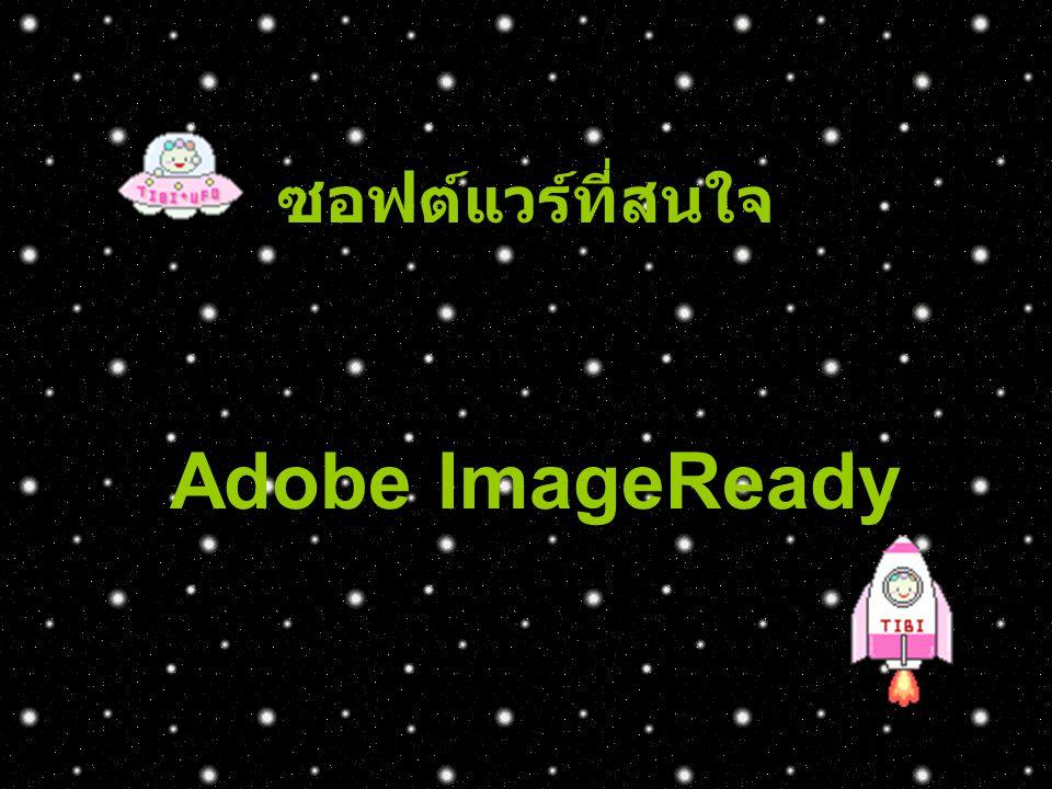 ซอฟต์แวร์ที่สนใจ Adobe ImageReady