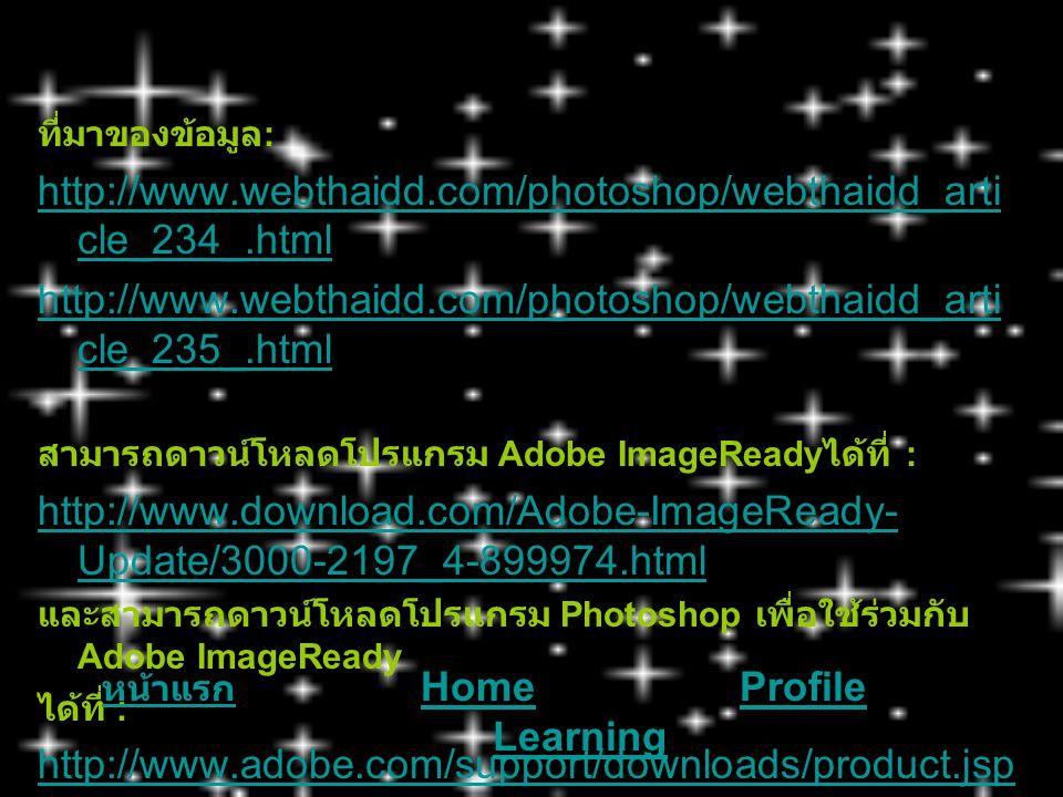 ที่มาของข้อมูล : http://www.webthaidd.com/photoshop/webthaidd_arti cle_234_.html http://www.webthaidd.com/photoshop/webthaidd_arti cle_235_.html สามาร