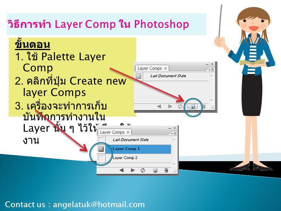 วิธีการทำ Layer Comp ใน Photoshop Contact us : angelatuk@hotmail.com ขั้นตอน 1. ใช้ Palette Layer Comp 2. คลิกที่ปุ่ม Create new layer Comps 3. เครื่อ