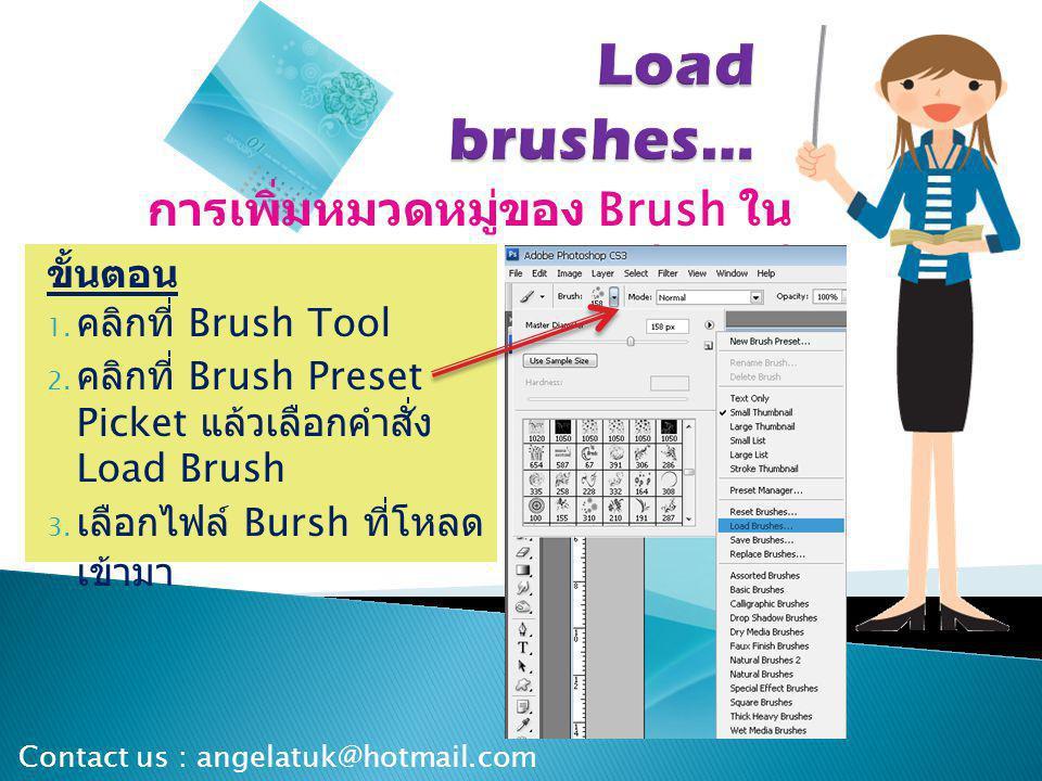การเพิ่มหมวดหมู่ของ Brush ใน Brush Tool Contact us : angelatuk@hotmail.com ขั้นตอน 1. คลิกที่ Brush Tool 2. คลิกที่ Brush Preset Picket แล้วเลือกคำสั่