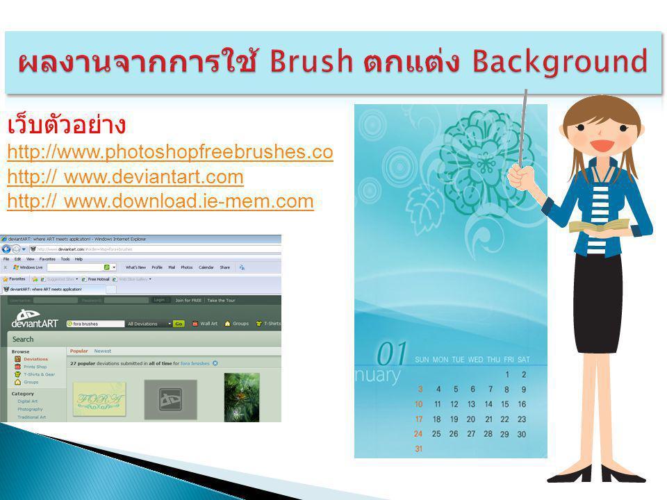 เส้น Path เว็บตัวอย่าง http://www.photoshopfreebrushes.co http:// www.deviantart.com http:// www.download.ie-mem.com