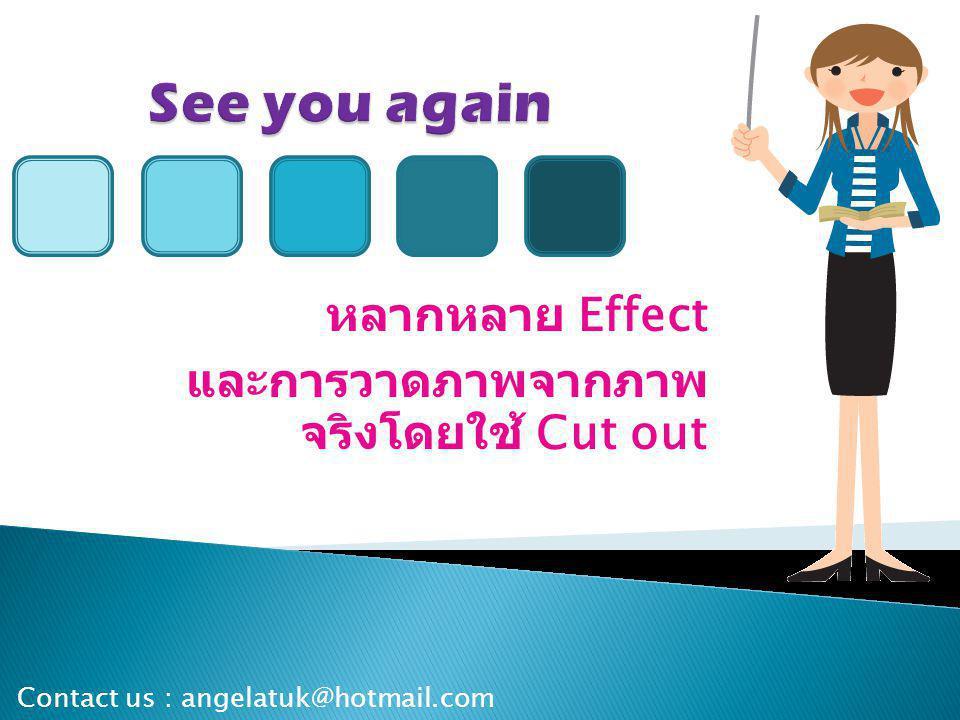 หลากหลาย Effect และการวาดภาพจากภาพ จริงโดยใช้ Cut out Contact us : angelatuk@hotmail.com