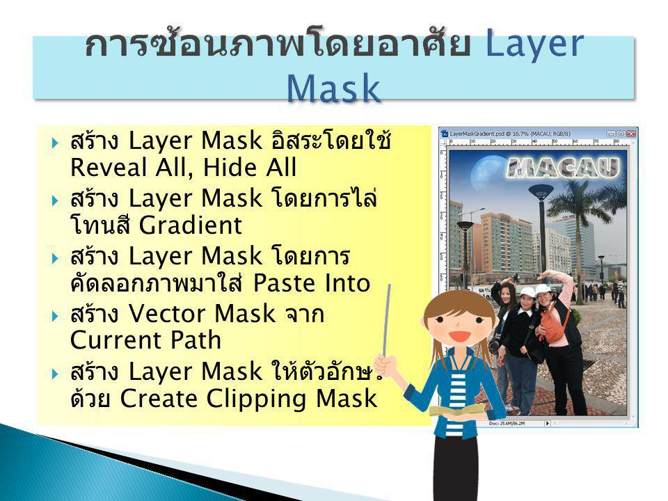  สร้าง Layer Mask อิสระโดยใช้ Reveal All, Hide All  สร้าง Layer Mask โดยการไล่ โทนสี Gradient  สร้าง Layer Mask โดยการ คัดลอกภาพมาใส่ Paste Into 