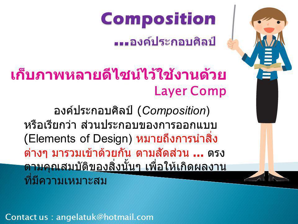 เก็บภาพหลายดีไซน์ไว้ใช้งานด้วย Layer Comp Contact us : angelatuk@hotmail.com องค์ประกอบศิลป์ (Composition) หรือเรียกว่า ส่วนประกอบของการออกแบบ (Elemen