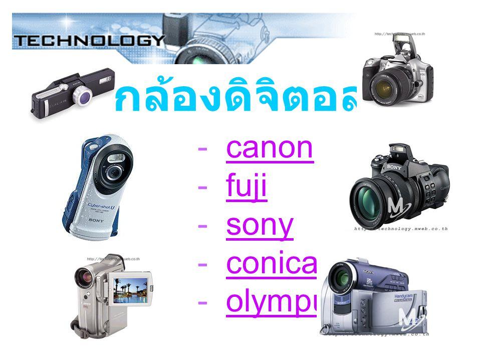 - canon - fuji - sony - conica - olympuscanonfujisonyconicaolympus กล้องดิจิตอล