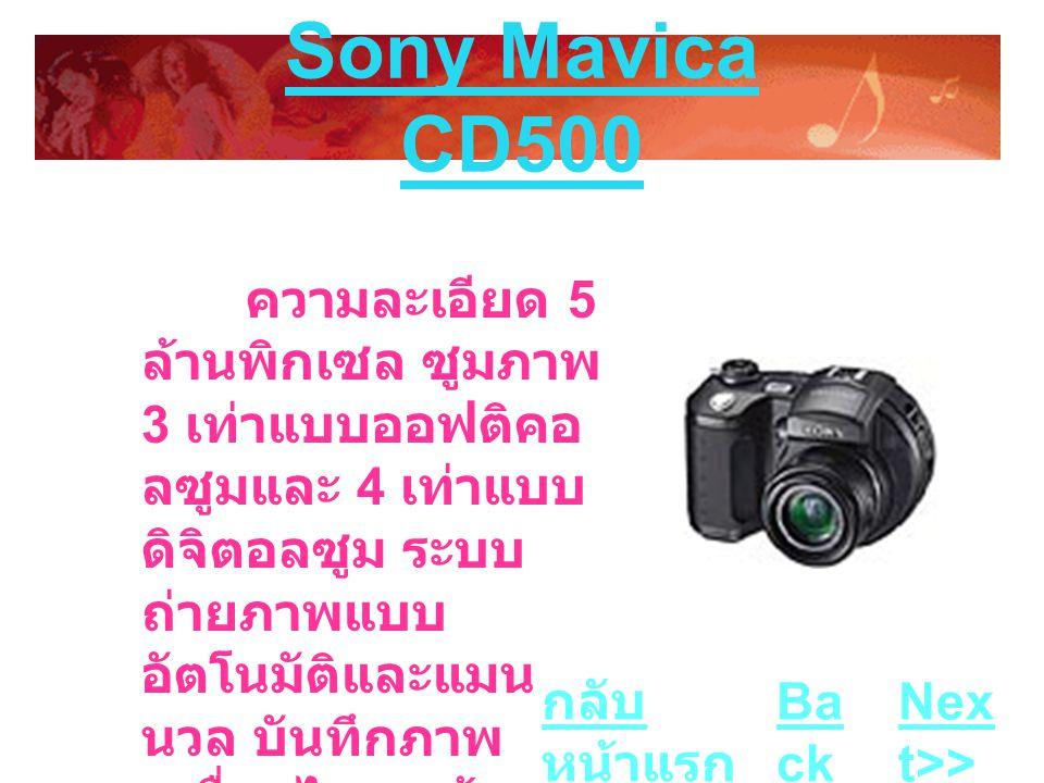 Sony Mavica CD500 ความละเอียด 5 ล้านพิกเซล ซูมภาพ 3 เท่าแบบออฟติคอ ลซูมและ 4 เท่าแบบ ดิจิตอลซูม ระบบ ถ่ายภาพแบบ อัตโนมัติและแมน นวล บันทึกภาพ เคลื่อนไหว พร้อม จัดเก็บภาพด้วย แผ่น CD-R, CD-RW Ba ck Nex t>> กลับ หน้าแรก