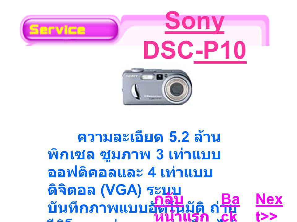 Sony DSC-P10 ความละเอียด 5.2 ล้าน พิกเซล ซูมภาพ 3 เท่าแบบ ออฟติคอลและ 4 เท่าแบบ ดิจิตอล (VGA) ระบบ บันทึกภาพแบบอัตโนมัติ ถ่าย วีดิโอและถ่ายภาพต่อเนื่องได้ Ba ck Nex t>> กลับ หน้าแรก