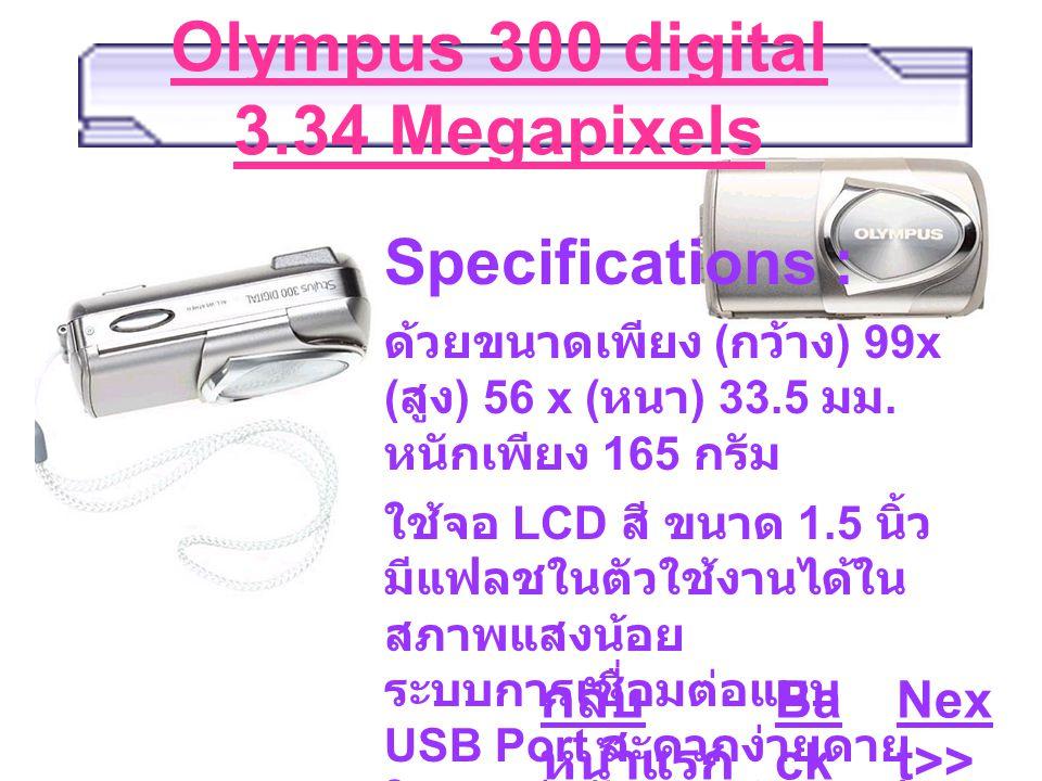 Olympus 300 digital 3.34 Megapixels Specifications : ด้วยขนาดเพียง ( กว้าง ) 99x ( สูง ) 56 x ( หนา ) 33.5 มม.
