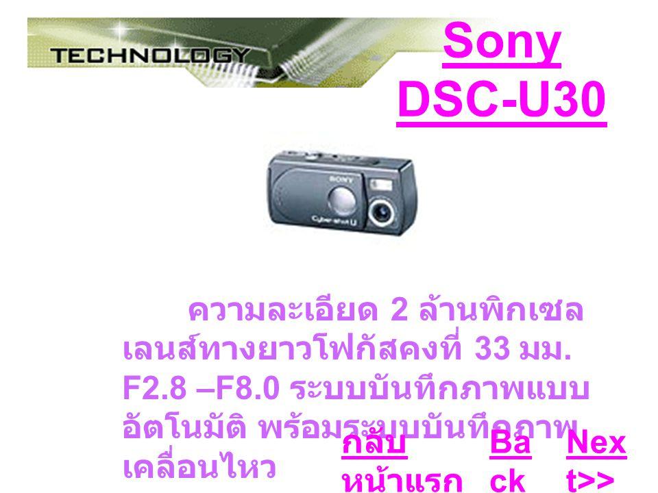 Sony DSC-U30 ความละเอียด 2 ล้านพิกเซล เลนส์ทางยาวโฟกัสคงที่ 33 มม.
