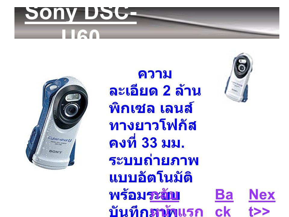 Sony DSC- U60 ความ ละเอียด 2 ล้าน พิกเซล เลนส์ ทางยาวโฟกัส คงที่ 33 มม.