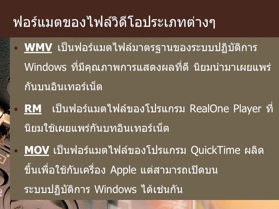 ฟอร์แมตของไฟล์วิดีโอประเภทต่างๆ WMV เป็นฟอร์แมตไฟล์มาตรฐานของระบบปฏิบัติการ Windows ที่มีคุณภาพการแสดงผลที่ดี นิยมนำมาเผยแพร่ กันบนอินเทอร์เน็ต RM เป็