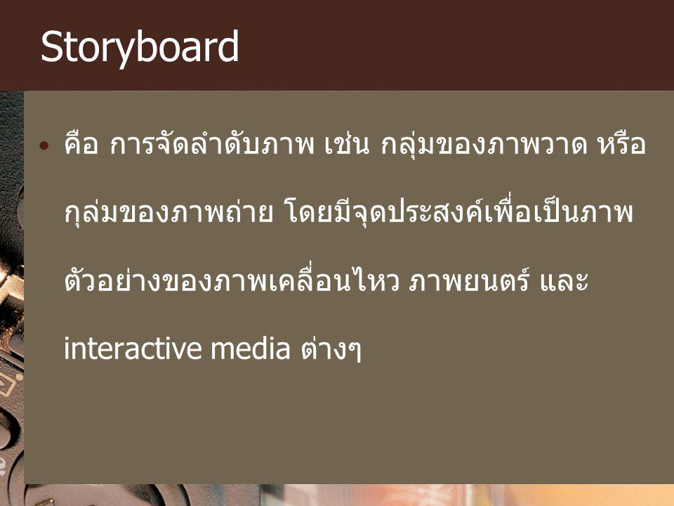 Storyboard คือ การจัดลำดับภาพ เช่น กลุ่มของภาพวาด หรือ กุล่มของภาพถ่าย โดยมีจุดประสงค์เพื่อเป็นภาพ ตัวอย่างของภาพเคลื่อนไหว ภาพยนตร์ และ interactive m