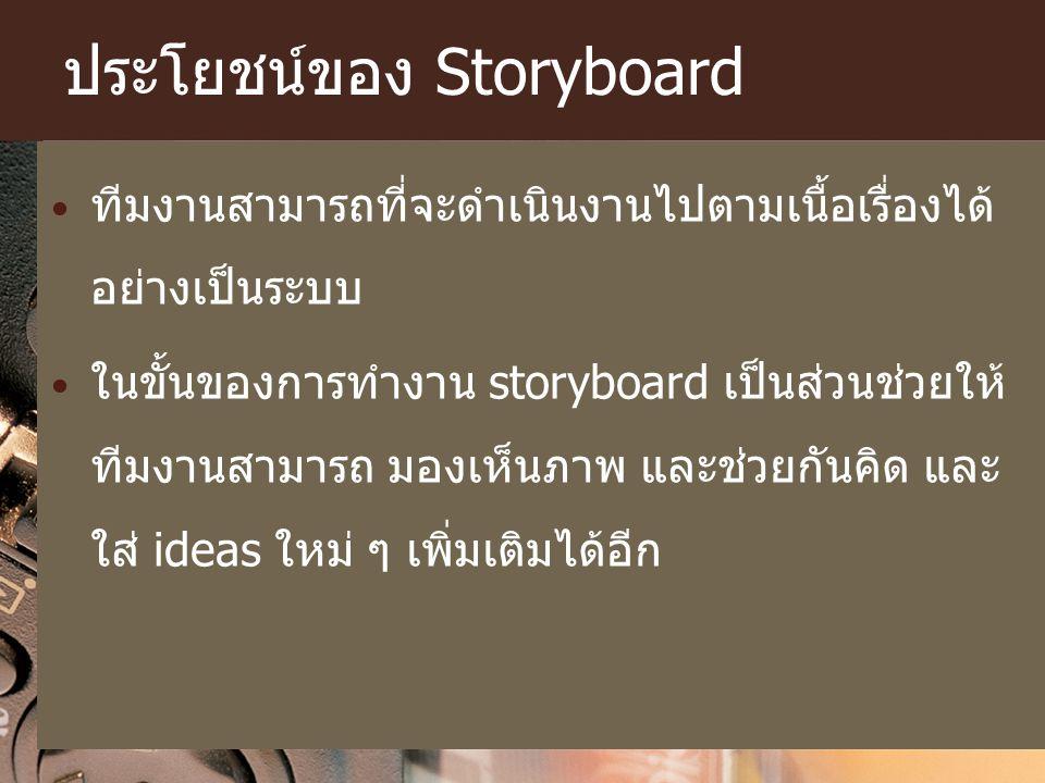 ประโยชน์ของ Storyboard ทีมงานสามารถที่จะดำเนินงานไปตามเนื้อเรื่องได้ อย่างเป็นระบบ ในขั้นของการทำงาน storyboard เป็นส่วนช่วยให้ ทีมงานสามารถ มองเห็นภา