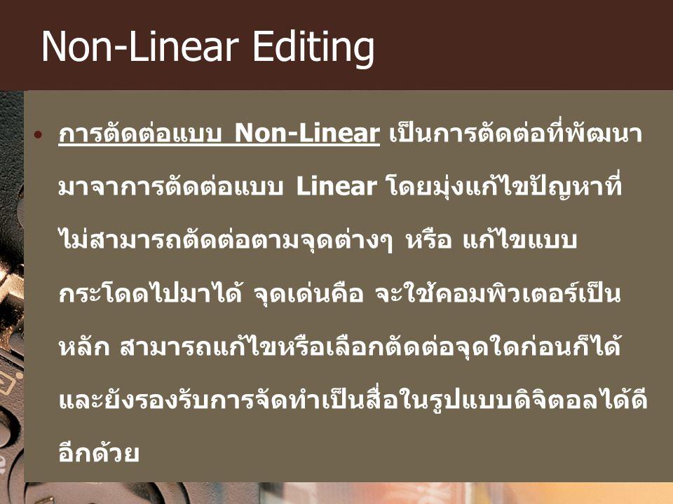 Non-Linear Editing การตัดต่อแบบ Non-Linear เป็นการตัดต่อที่พัฒนา มาจาการตัดต่อแบบ Linear โดยมุ่งแก้ไขปัญหาที่ ไม่สามารถตัดต่อตามจุดต่างๆ หรือ แก้ไขแบบ