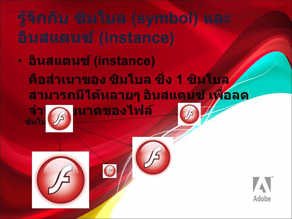 รู้จักกับ ซิมโบล (symbol) และ อินสแตนซ์ (instance) อินสแตนซ์ (instance) คือสำเนาของ ซิมโบล ซึ่ง 1 ซิมโบล สามารถมีได้หลายๆ อินสแตนซ์ เพื่อลด จำนวนขนาดข