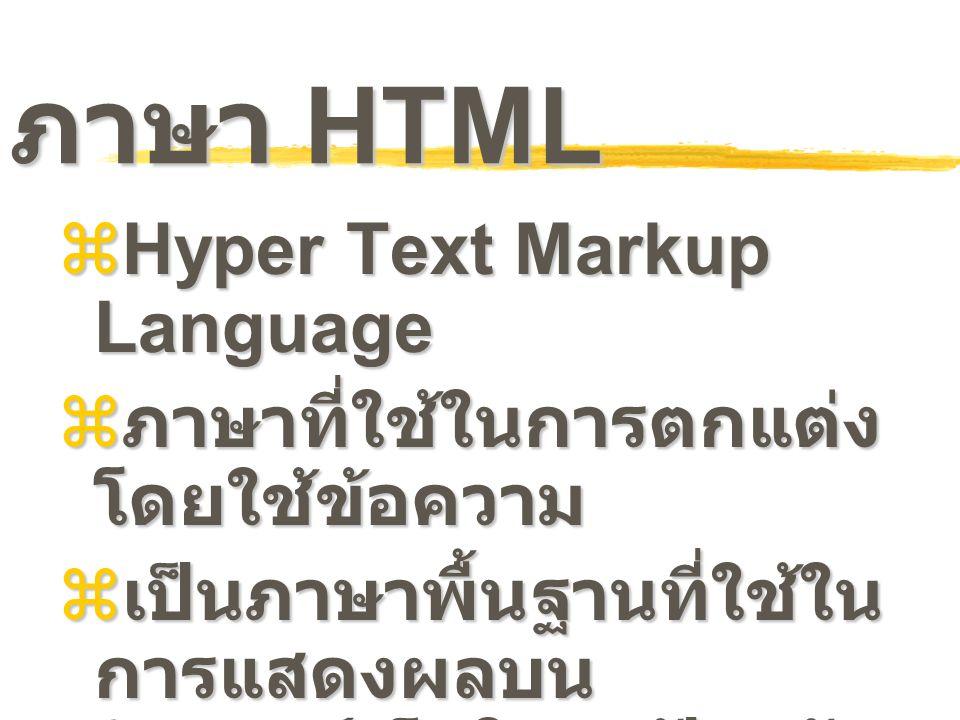 ภาษา HTML  Hyper Text Markup Language  ภาษาที่ใช้ในการตกแต่ง โดยใช้ข้อความ  เป็นภาษาพื้นฐานที่ใช้ใน การแสดงผลบน อินเตอร์เน็ตในยุคปัจจุบัน