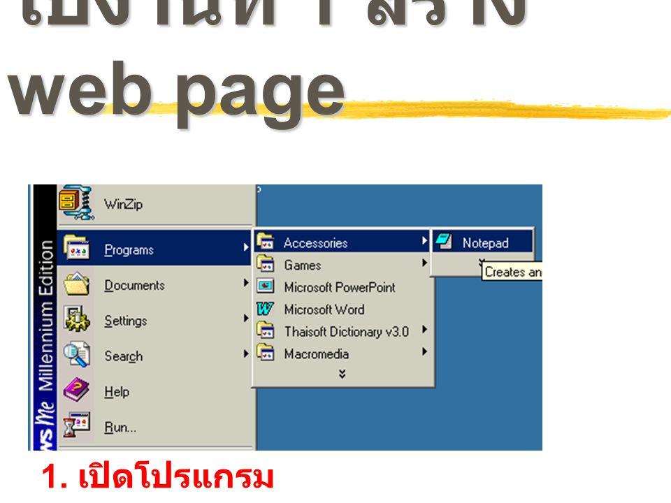 ใบงานที่ 1 สร้าง web page 1. เปิดโปรแกรม notepad