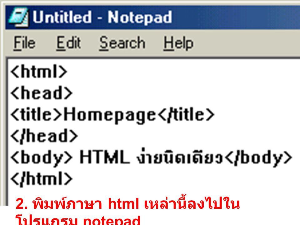 2. พิมพ์ภาษา html เหล่านี้ลงไปใน โปรแกรม notepad