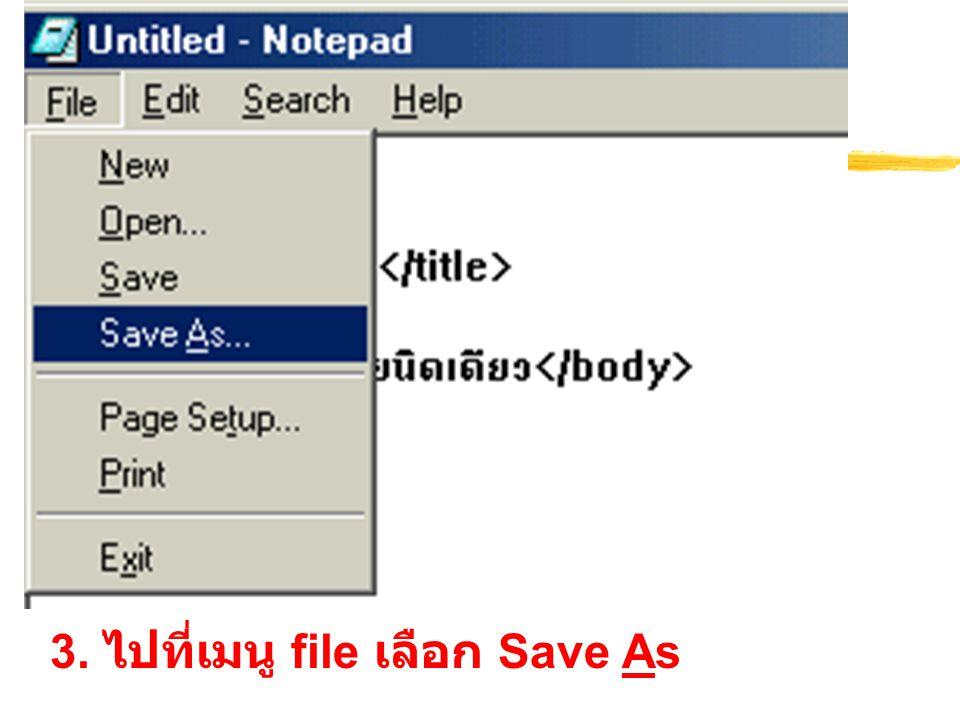 3. ไปที่เมนู file เลือก Save As