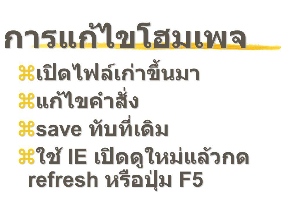 การแก้ไขโฮมเพจ  เปิดไฟล์เก่าขึ้นมา  แก้ไขคำสั่ง  save ทับที่เดิม  ใช้ IE เปิดดูใหม่แล้วกด refresh หรือปุ่ม F5
