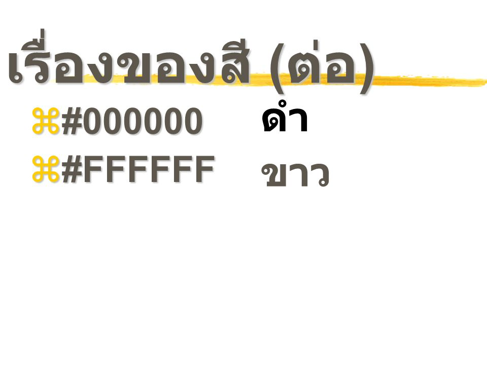 เรื่องของสี ( ต่อ )  #000000  #FFFFFF ดำ ขาว
