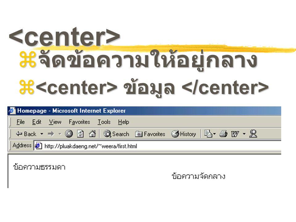 <center>  จัดข้อความให้อยู่กลาง  ข้อมูล  ข้อมูล