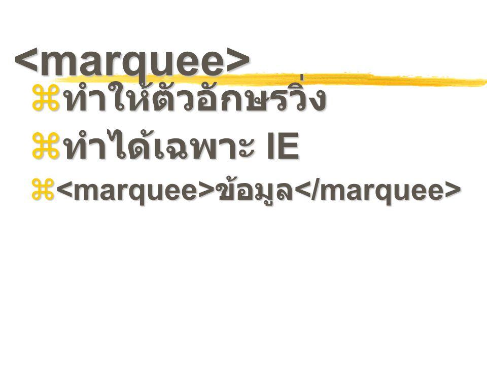 <marquee>  ทำให้ตัวอักษรวิ่ง  ทำได้เฉพาะ IE  ข้อมูล  ข้อมูล