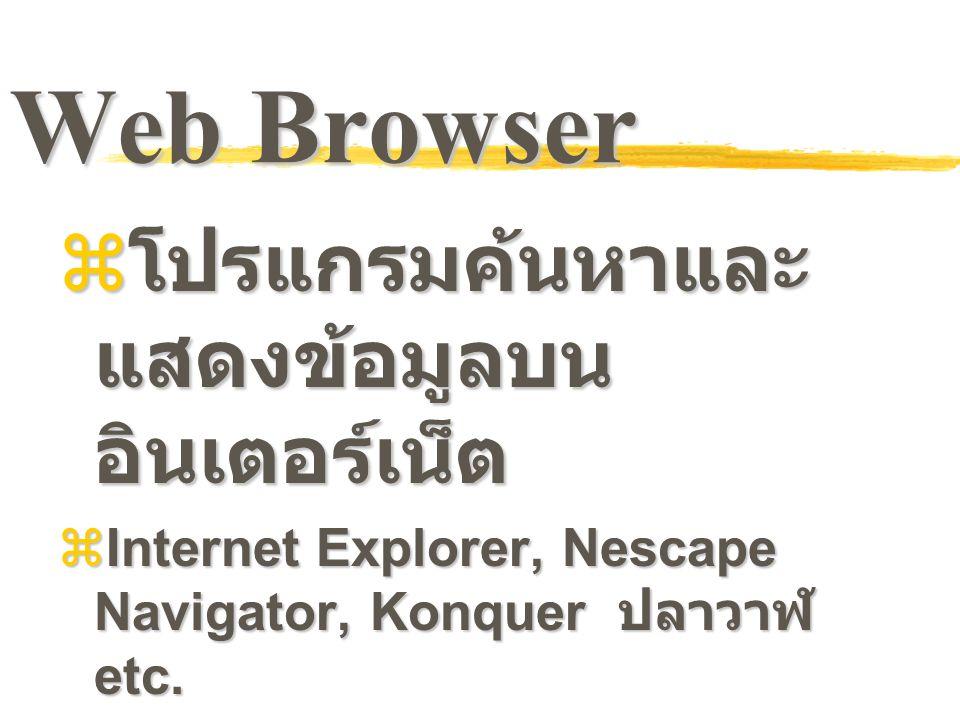 Web Browser  โปรแกรมค้นหาและ แสดงข้อมูลบน อินเตอร์เน็ต  Internet Explorer, Nescape Navigator, Konquer ปลาวาฬ etc.