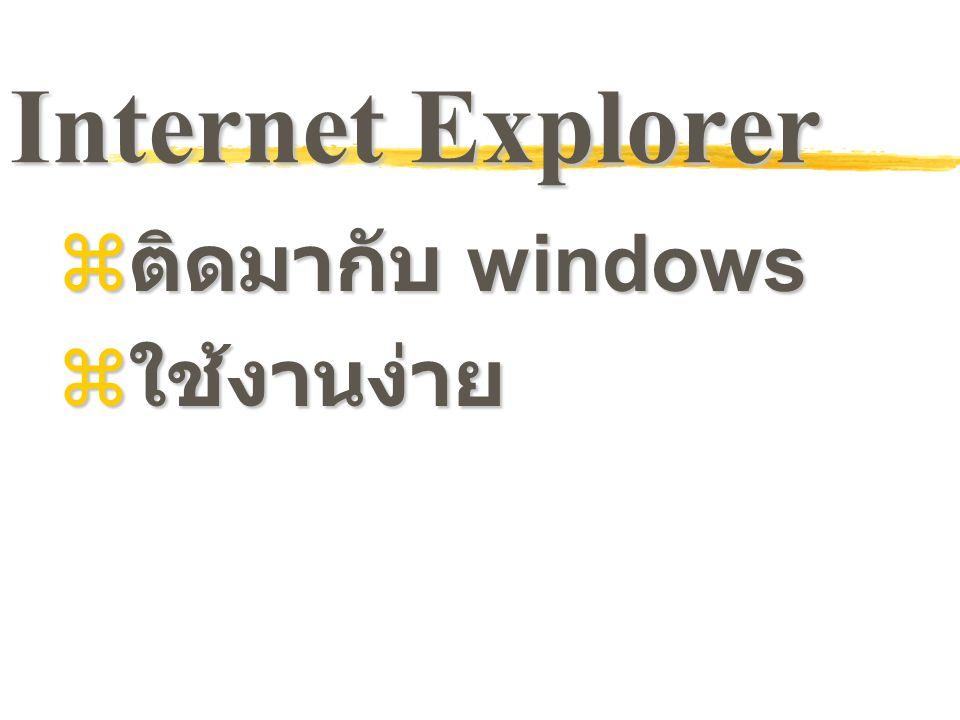 โปรแกรมที่ใช้สร้างและแสดงผล ภาษา HTML  โปรแกรมที่ใช้สร้างคือ โปรแกรม editor ทั่วไป เช่น notepad, word, powerdev  โปรแกรมที่ใช้แสดงคือ โปรแกรม web browser เช่น IE, Nescape