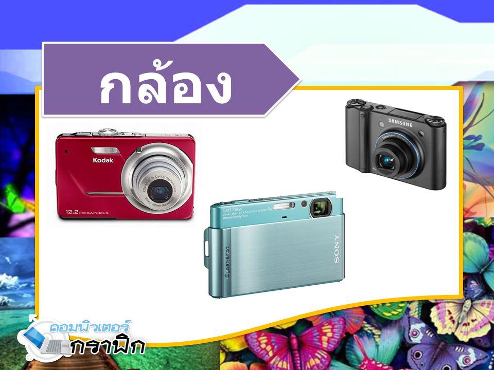 กล้อง ดิจิตอล