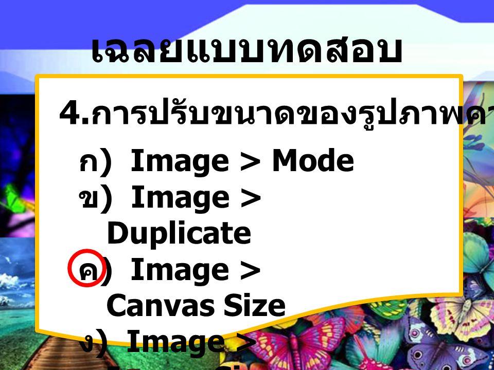 เฉลยแบบทดสอบ 4. การปรับขนาดของรูปภาพควรใช้คำสั่งใด ก) Image > Mode ข) Image > Duplicate ค) Image > Canvas Size ง) Image > Image Size