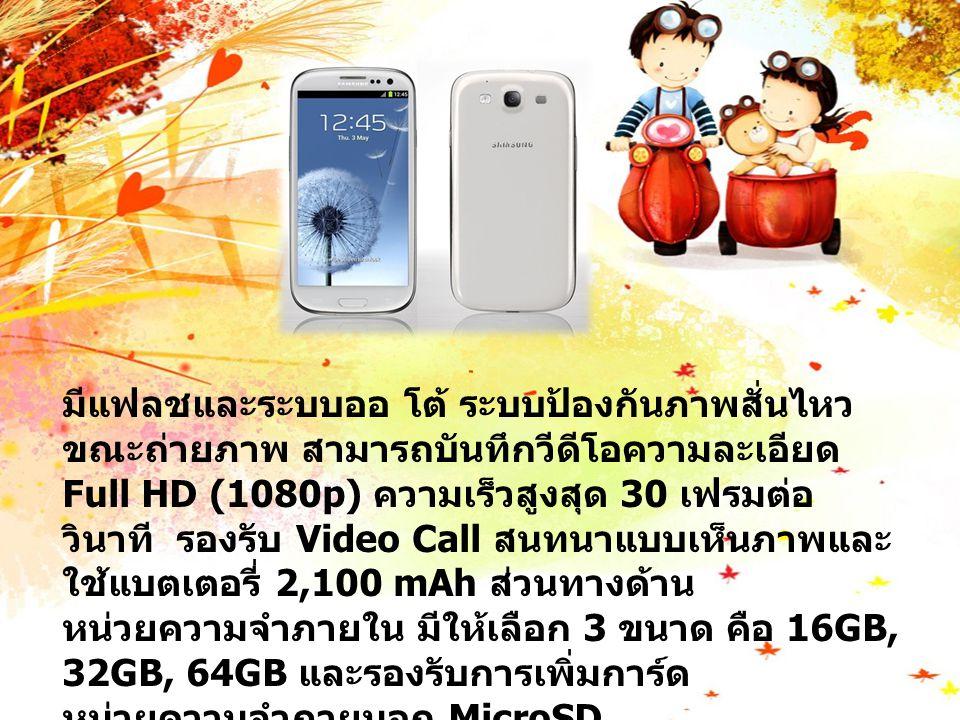ด้านการเชื่อมต่อ Samsung GALAXY S3 รองรับ การเชื่อมต่อ Wi-Fi a/b/g/n, Wi-Fi hotspot, Bluetooth 4.0+HS, microUSB port, GPS, A-GPS, วิทยุ FM, แจ๊คหูฟังขนาด 3.5 มม., รองรับเทคโนโลยี NFC ด้านเครือข่ายรองรับการเชื่อมต่อ 3G ความถี่ 850/900/1900/2100 MHz และรุ่นที่รองรับเครือข่าย 4G LTE จะมีขายเฉพาะในบางประเทศเท่านั้น เช่น สหรัฐฯ ญี่ปุ่น และเกาหลีใต้ ส่วนตัวเครื่องมีให้เลือก 2 สี คือ สีขาว (Marble White) และ สีฟ้า (Pebble Blue)
