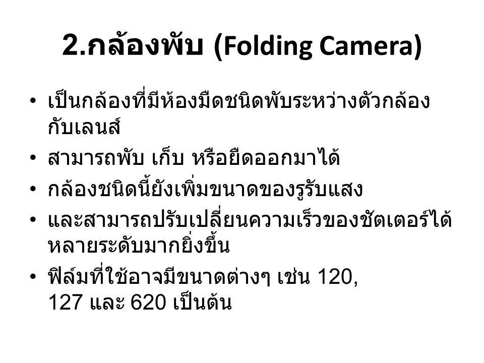 กล้อง BOX ยุคหลังๆ มีขนาดเล็กลง เรื่อยๆ ใช้ฟิล์ม 620