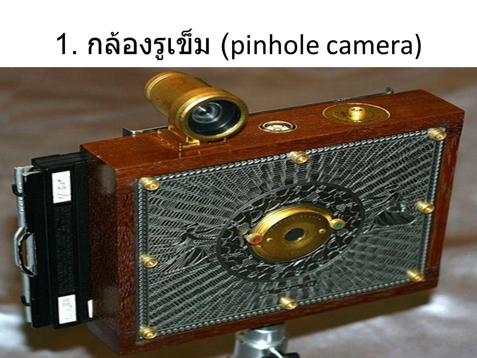1. กล้องรูเข็ม (pinhole camera)