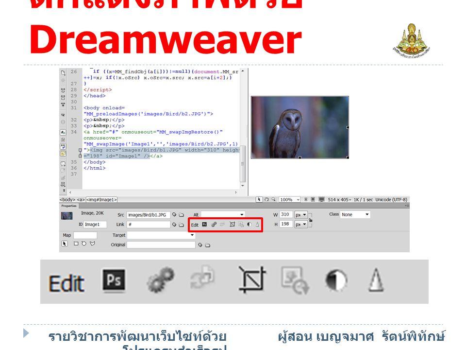 ตกแต่งภาพด้วย Dreamweaver รายวิชาการพัฒนาเว็บไซท์ด้วย โปรแกรมสำเร็จรูป ผู้สอน เบญจมาศ รัตน์พิทักษ์
