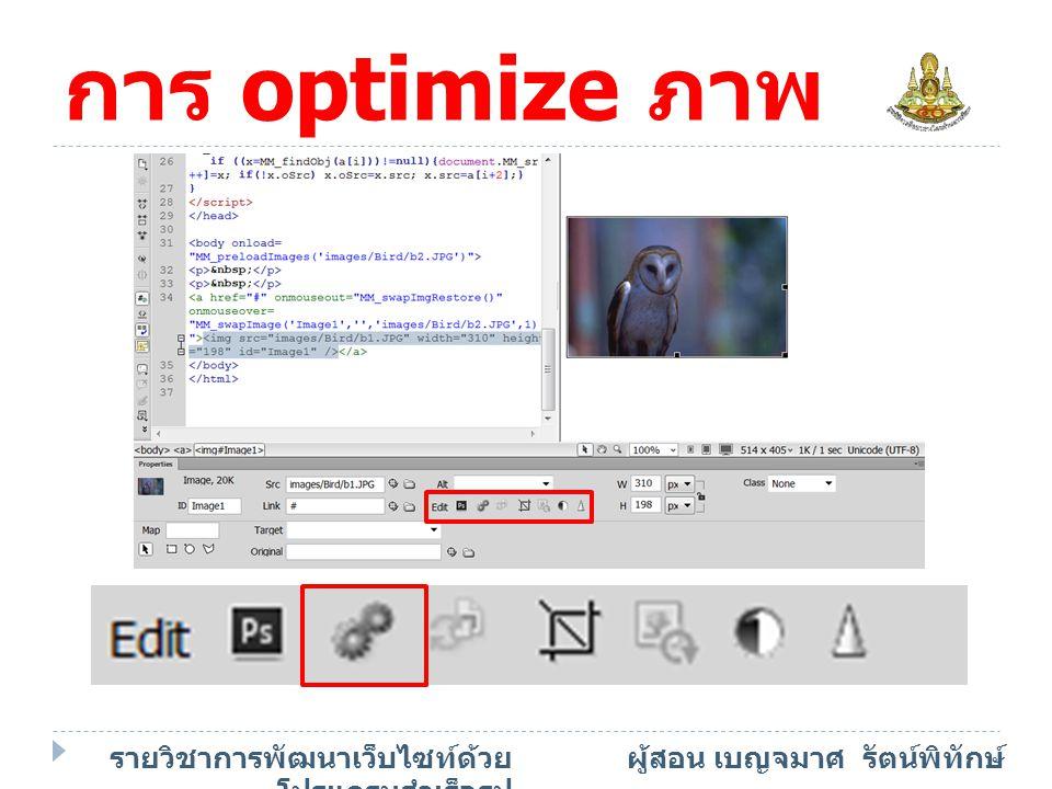 การ optimize ภาพ รายวิชาการพัฒนาเว็บไซท์ด้วย โปรแกรมสำเร็จรูป ผู้สอน เบญจมาศ รัตน์พิทักษ์